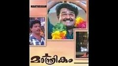 Maanthrikam 1995: Full Malayalam Movie
