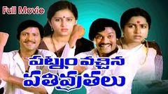 Chiranjeevi Old Telugu Movies Full Length | Patnam Vachina Pativrathalu Full Movie Mohan Babu Movies