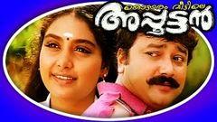 Kottaram Veetile Apputtan | Malayalam Full Movie | Jayaram