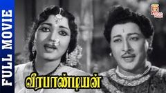 Veera Pandiyan Full Movie | 1987 | Sivaji Ganesan Vijayakanth | Full Tamil Movie 2016 Latest