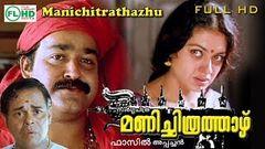Manichitrathazhu Mohanlal Suresh Gopi Shobhana malayalam full movie