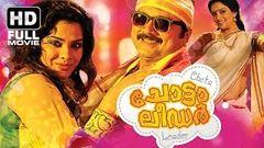 New Malayalam Movie 2016 Chotta Leader   New Release 2016