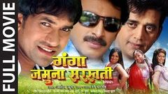 GANGA JAMUNA SARASWATI | SUPERHIT BHOJPURI MOVIE | Feat Ravi Kishan Dinesh Lal Yadav & Manoj Tiwari