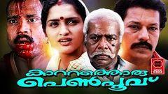 Karyasthan Malayalam super movie