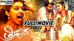 Tripura ( త్రిపుర) Latest Telugu Full Length Movie Naveen Chandra Swathi Reddy Shalimarcinema
