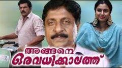 Angane oru Avadhikkalath Super Hit Malayalam Full Movie | Comedy Movie | Malayalam Movie
