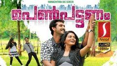 Penpattanam | Malayalam Full Movie | Shwetha Menon | പെൺപട്ടണം