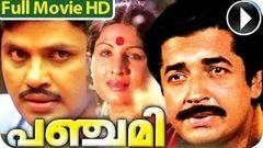 Panchami - (പഞ്ചമി ) Malayalam Full Movie