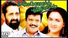 Gaandhaari | Full Length Malayalam Movie | Jagathy Sreekumar Madhavi