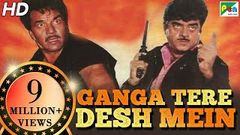 Ganga Meri Maa 1982 Movie गंगा मेरी माँ 1982 Old Bollywood Hit Movie 2018 Shatrughan Sinha