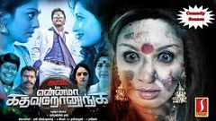 Yamirukka Bayamey Very Funny Tamil Horror Full Movie