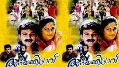 Aniyathipravu 1997 Full Malayalam Movie