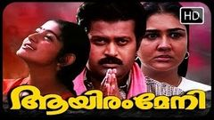 Exclusive: Malayalam Romantic Full Movie - Aayiram Meni [Official HD]