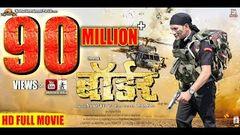 "BORDER | Superhit Full Bhojpuri Movie | Dinesh Lal Yadav ""Nirahua"" Aamrapali Dubey"