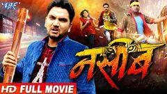 NASEEB - नसीब | Superhit Bhojpuri Movie 2019 | Gunjan Singh Priyanka Ranjit Singh | Bhojpuri Film