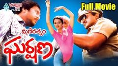 Telugu Movies 2015 Full Length Movies Latest - Telugu Movies 2015 - Gharshana