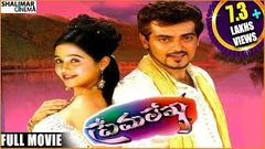 Prema lekha Telugu Full Length Movie Ajith Kumar Devayani