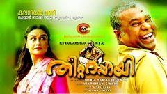 THEETTARAPPAI Malayalam Full HD Movie | Malayalam Latest Movie 2019 | Malayalam Cinema Central