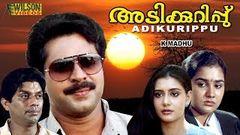 Season 1989: Full Malayalam Movie