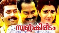 Malayalam Full Movie - Swarna Kireedam | Manoj K Jayan Kalabhavan Mani Vani Vishwanath