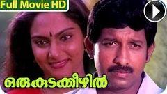 Malayalam Full Movie - Oru Kudakkeezhil - Full Length Romantic Movie