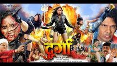 दुर्गा - Bhojpuri Hit Movie | Durga - Bhojpuri Film | Rani Chatterjee Viraj Bhatt