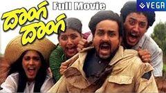 Donga Donga Full Length Telugu Movie | Super Hit Telugu Movie