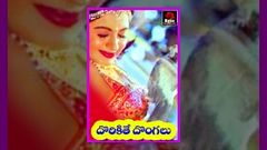 Dorikithe Dongalu - Telugu Full Length Movie - Sobhan Babu Radha Vijayashanti