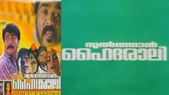 Sulthan Hydarali Malayalam Full Movie