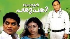 Dr pasupathy (ഡോക്ടർ പശുപതി )| malayalam full movie | superhit comedy full movie | new upload 2016