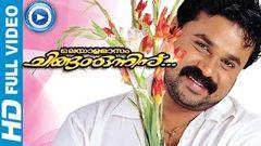 Malayalam Full Movie Malayalamasam Chingam Onninu   Dileep New Malayalam Comedy Movie [HD]