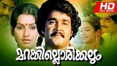 Padayottam Malayalam Movie - HD | Mammootty Mohanlal Shankar - Priyadarshan