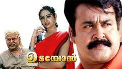 Udayon 2005 Full Malayalam Movie I Mohanlal