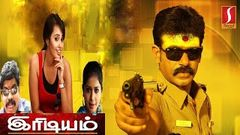 Latest Tamil Full Movie | HD 1080 | Tamil Action Thriller Movie | New Release Tami Movie