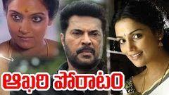 Aakhari Poratam | Telugu Dubbed Movie | Mammootty Shweta Menon | Mammootty Telugu Movies