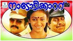 Malayalam Full Movie   Sanmanassullavarkku Samadhanam Comedy Movie