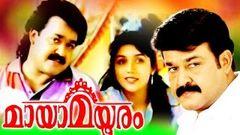 Mayamayooram - Full Movie - Malayalam