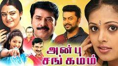 Vesham: Full Malayalam Movie
