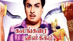 kalangarai Vilakkam Tamil Full Movie