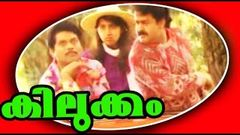 Kilukkam A Superhit Malayalam Movie By Mohanlal