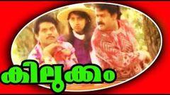 Kilukkam A Superhit Malayalam Movie By Mohanlal