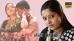 Tamil Full Movies Thirumathi Suja En Kadhali Hot Scenes