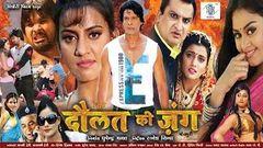 Phir Daulat Ki Jung | Blockbuster NEW Full Bhojpuri Movie | Viraj Bhatt Akshara Singh Tanushree