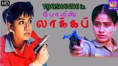 """Police Lockup""  Full Tamil Movie   Vijaya Santhi Vinod Kumar"