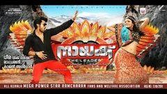 Naayak 2013: Full Malayalam Movie