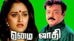 Tamil Full Movie Ezhai Jaati   Tamil Old Movie   Vijayakanth   Jayaprada