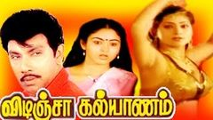 Tamil Full Movie | VIDINJA KALYANAM | Sathyaraj & Jayasree | ActionThriller