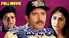 Malli Malli Chudali Full Length Telugu Movie DVD Rip