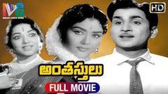 Antasthulu Telugu Full Movie   ANR   Krishna Kumari   Bhanumathi   Telugu Classic Movies
