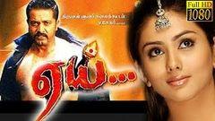 Arasu | Full Tamil Movie | R Sarathkumar Simran Delhi Ganesh